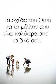 Advice Quotes, Wisdom Quotes, Me Quotes, Inspiring Quotes About Life, Inspirational Quotes, Unique Quotes, Greek Quotes, Jesus Quotes, Faith In God