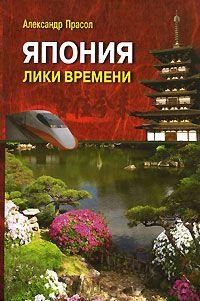 Эта книга рассказывает о том, как японцы живут сегодня и как они жили в прошлом. Как видят окружающий мир, как относятся к себе и другим, что считают правильным, а что не очень.