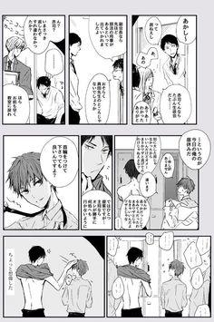 埋め込み画像 Kiseki No Sedai, Akashi Seijuro, Kuroko's Basketball, Kuroko No Basket, Doujinshi, Manga, Comics, Anime, Fandom