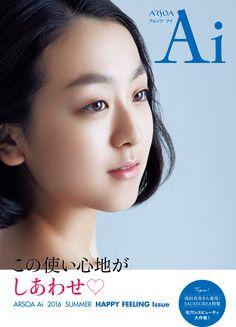 アルソアAi Vol.107 (2480×3437) http://www.arsoa.net/catalog/ai_107.pdf