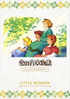 愛の若草物語 ファミリーセレクションDVDボックス