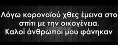 Funny Quotes, Greek, Jokes, Lol, Smile, Funny Phrases, Husky Jokes, Funny Qoutes, Memes