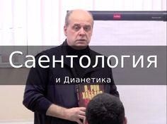 САЕНТОЛОГИЯ В РОССИИ - Саентология и Дианетика