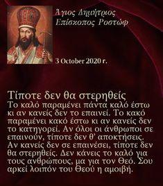 Christ, Prayers, Greek, Sky, Education, Blog, Heaven, Heavens, Prayer