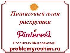 Раскрутка в Pinterest для начинающих: аккаунт, pin, доска и инструкция для продвижения в Пинтерест