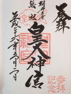 皇大神宮 Stamp, My Style, Character, Stamps