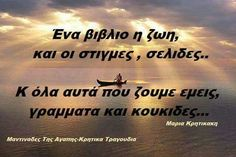 Special Quotes, Greek Quotes, Sarcasm, Poems, Lyrics, Mindfulness, Good Things, Thoughts, Paracord
