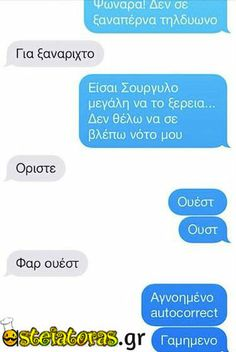 Ειμαι και καουμποης να'ουμ!!! Greek Quotes, Humor, Humour, Funny Photos, Funny Humor, Comedy, Lifting Humor, Jokes