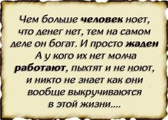 (42) Одноклассники Russian Quotes, Clever Quotes, Sounds Good, Wisdom Quotes, Thoughts, Words, Life, People, Art