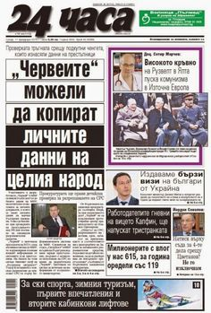 """Вестници и списания: В-к """"24 часа"""" от 11.02.2015 г. http://vestnici24.blogspot.com/2015/02/24_11.html"""