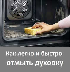 Cleaning Hacks, Helpful Hints, Life Hacks, Projects To Try, Sweet Home, Good Things, Tips, House, Houses