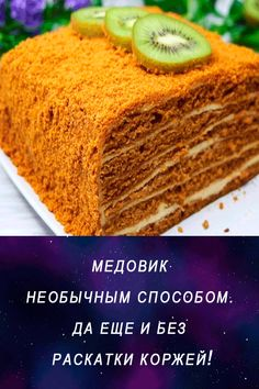 Honey cake in an unusual way. Yes, and without rolling cakes! Ukrainian Recipes, Russian Recipes, Cookie Recipes, Dessert Recipes, Baking Recipes, My Favorite Food, Favorite Recipes, Honey Cake, Different Cakes