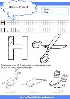 картинки для детей на букву и в начале слова