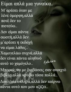 Feeling Loved Quotes, Love Quotes, Inspirational Quotes, Cool Words, Wise Words, Quotes By Famous People, Greek Quotes, Powerful Women, Deep Thoughts