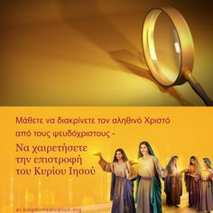 #Θεός λέει: «Ο Θεός που ενσαρκώθηκε, ονομάζεται Χριστός, κι έτσι, ο Χριστός που μπορεί να δώσει στους ανθρώπους την αλήθεια, ονομάζεται Θεός. Δεν υπάρχει τίποτε το υπερβολικό σ' αυτό, γιατί Εκείνος κατέχει την ουσία του Θεού, κατέχει την διάθεση του Θεού και τη σοφία στο έργο Του, τα οποία είναι άφταστα για τον άνθρωπο. Εκείνοι που ισχυρίζονται ότι είναι ο Χριστός, αλλά δεν μπορούν να κάνουν το έργο του Θεού, είναι… Christ, Movies, Movie Posters, Films, Film Poster, Cinema, Movie, Film, Movie Quotes