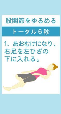 股関節ストレッチの効果とやり方〜股関節を柔軟するメリットとは?? | ダイエットなら美wise!