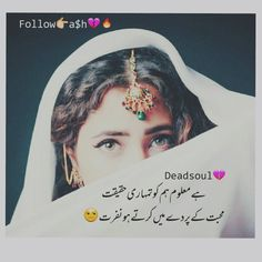 Poetry Quotes In Urdu, Urdu Quotes, Quotations, Best Quotes, Cute Relationship Quotes, Cute Relationships, Broken Love Quotes, Love Romantic Poetry, Welcome To The Group