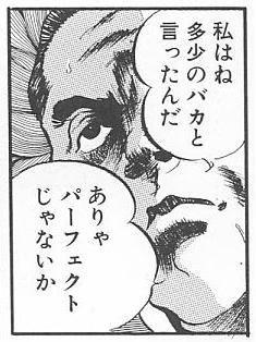 私はね多少のバカと言ったんだ ありゃパーフェクトじゃないか #レス画像 #comics #manga