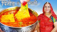 मारवाडी बेसन के पितोड की सब्जी खाकर पनीर खाना भूल जाएंगे – Pitod ki Sabzi Recipe in Marwadi - YouTube Appetizer Recipes, Snack Recipes, Cooking Recipes, Rajasthani Food, Rajasthani Recipes, Indian Food Recipes, Vegetarian Recipes, Ethnic Recipes, Sabzi Recipe