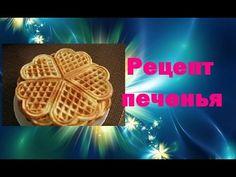 вафли в вафельнице рецепт - 366 роликов. Поиск Mail.Ru