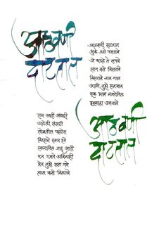 #Marathi #Calligraphy by BGLimye #Poetry