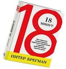 П.Брегман 18 минут