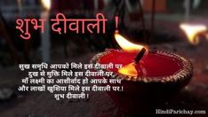 Happy Diwali Wishes in Hindi 2020 Quotes, Messages & SMS Happy Diwali Status, Happy Diwali Images, Diwali Wishes In Hindi, Diwali Greetings, Be An Example Quotes, Diwali Festival, You Are Blessed, Sweet Messages, Whatsapp Message