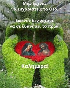 Greek Quotes, Good Morning, God, Decor, Buen Dia, Dios, Decoration, Bonjour, Bom Dia
