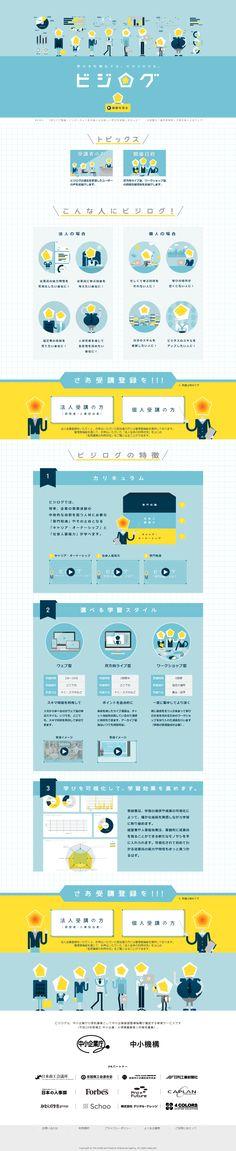 Website Layout, Web Layout, Layout Design, Web Design Trends, Web Design Inspiration, Site Design, Book Design, Web Japan, Tableau Design