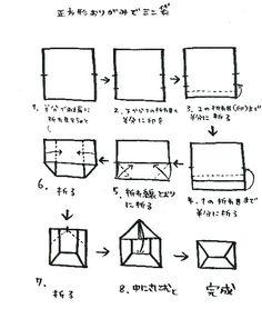 折り紙でポチ袋*折り方