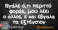 Funny Greek Quotes, Funny Statuses, True Words, Company Logo, Lol, Humor, Humour, Funny Photos, Funny Humor
