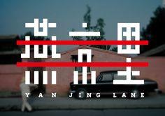 燕京里 Yanjing Lane,联合办公\co-living 青年社区 on Behance
