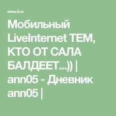 Мобильный LiveInternet ТЕМ, КТО ОТ САЛА БАЛДЕЕТ...)) | ann05 - Дневник ann05 |