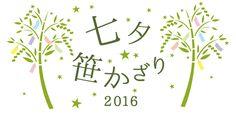七夕 笹飾り2016                                                                                                                                                                                 もっと見る