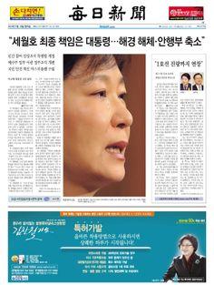 2014년 5월 19일 월요일 매일신문 1면
