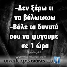 Funny Greek, True Words, Funny Moments, Laugh Out Loud, Funny Photos, Lol, Jokes, Russia, Fanny Pics