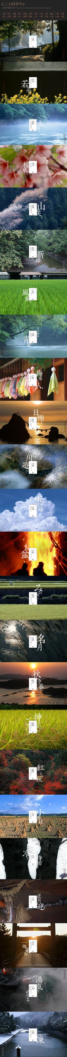 《二十四节气》的介绍- Beautiful graphic introducing nature and the weather associated with different seasons in the East.
