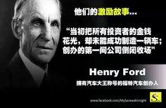 激励故事 Henry Ford