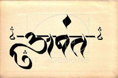 Sanskrit tattoo..Ananta...Forever, Endless,Infinite...