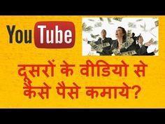 How To Earn Money From Youtube Views Using Others Videos | Make Money On...