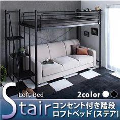 コンセント付き階段ロフトベッド【Stair】ステア【楽天市場】