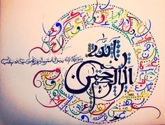 Hey, I found this really awesome Etsy listing at http://www.etsy.com/listing/150157533/a-reproduction-of-an-islamic-calligraphy