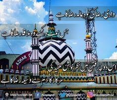 Islamic Images, Islamic Videos, Islamic Pictures, Urdu Quotes Islamic, Islamic Messages, Beautiful Islamic Quotes, Beautiful Words, Karbala Photography, Islamic Status