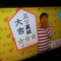 わーい(o) #0655#月曜恒例#たなくじ#タナクジスト by kossy929