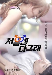 Upcoming Korean Movie At The Beginning It S All Good Free Korean Movies Korean Movies Online 18 Movies