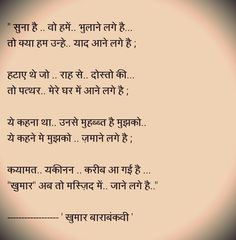 Suna hai hume woh bhulane lage hai Poetry Hindi, Hindi Words, Sufi Quotes, Poetry Quotes, Jokes Quotes, Me Quotes, Happy Poems, Deep Thought Quotes, Best Poems
