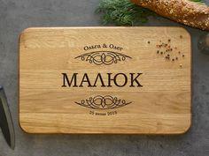 Разделочная доска с гравировкой Ваших имен и важной даты.  На кухонной доске можно сделать любую гравировку: нанести Ваши имена, изображения, пожелания, логотип или надпись.