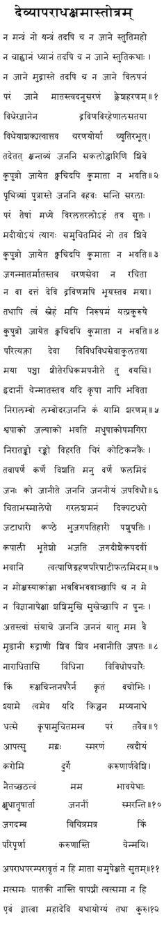 Sanskrit names of animals from english sanskrit and sanskrit mantra devi apradh kshama by adi shankara sanskrit stotra seeking mercy from goddess oh i fandeluxe Images