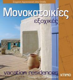 "Nέα έκδοση της σειράς ""Σύγχρονη αρχιτεκτονική στην Eλλάδα"". Πολυτελής, έγχρωμη και δίγλωσση, παρουσιάζει, με εξαιρετικές εσωτερικές και εξωτερικές φωτογραφίες και σχέδια, εξοχικές κατοικίες από διάφορα μέρη της χώρας μας."