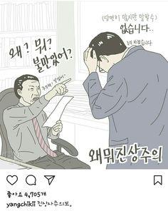 Gangnam Style, Kyungsoo, Comedy, Jokes, Messages, Cartoon, Humor, Sayings, Illustration
